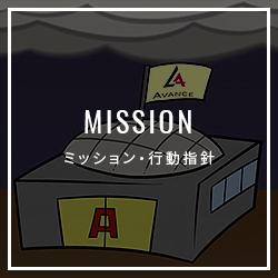 ミッション・行動指針