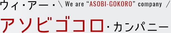 """ウィ・アー・We are """"ASOBI-GOKORO"""" company アソビゴコロ・カンパニー"""
